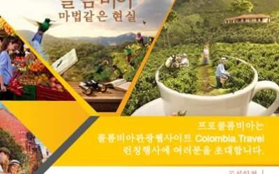 Agenda de eventos ProColombia del 13 al 19 de marzo